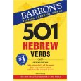 Image For 501 HEBREW VERBS