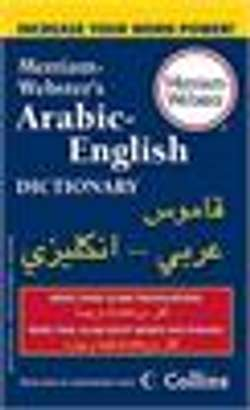 Image For ARABIC ENGLISH DICTIONARY